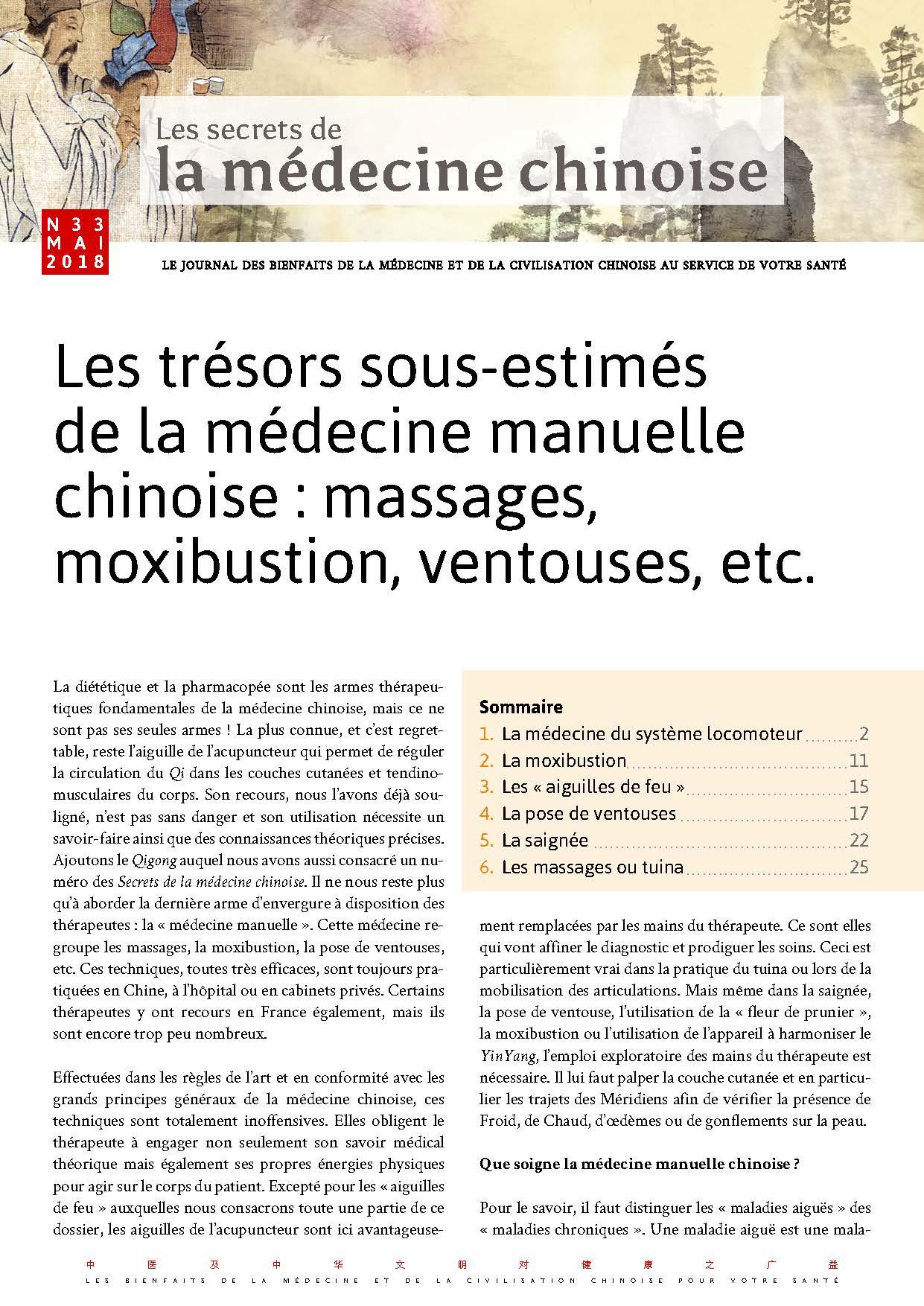 33-Mai-2018-Les-tresors-sous-estimes-de-la-medecine-manuelle-chinoise-massages-moxibustion-ventouses-etc-SD